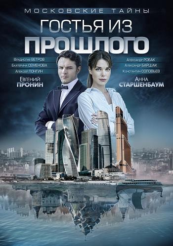 Московский тайны гостья из прошлого