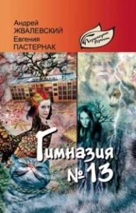 Andrej_Zhvalevskij_Evgeniya_Pasternak__Gimnaziya_No13