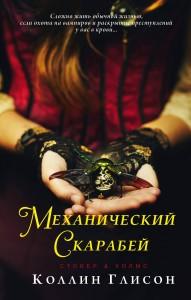Kollin_Glison__Mehanicheskij_skarabej