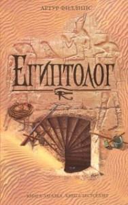 Egiptolog_2356