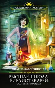 магия книгоходцев