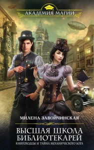 книгоходцы и тайна мех бога