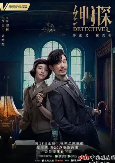 детектив-л