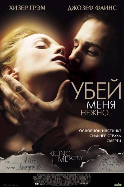 kinopoisk.ru-Killing-Me-Softly-436064