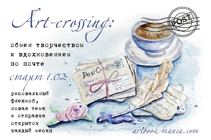artcrossing2