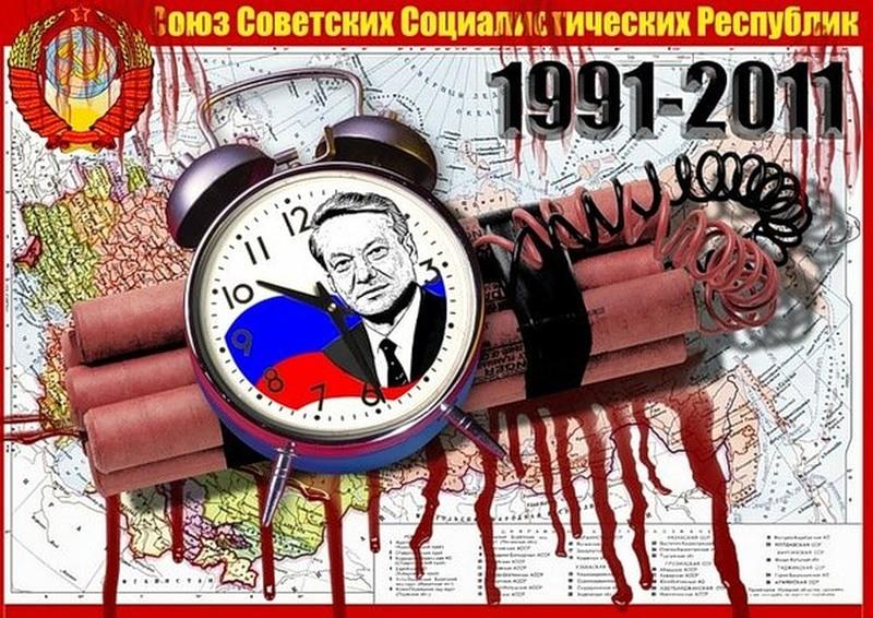 Российские правые националисты и российские «демократы» — разрушители СССР