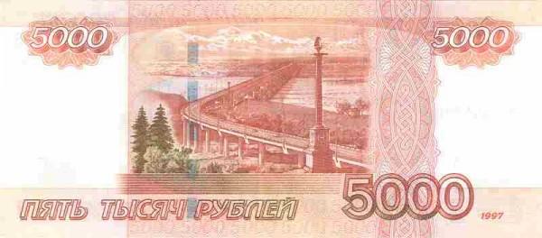 5000rub