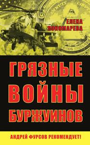 ponomaryeva_gryazniyeigri