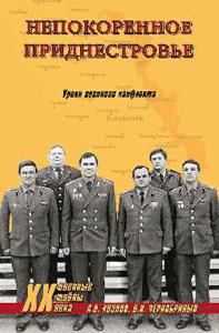 kozlov_pridnestrovye
