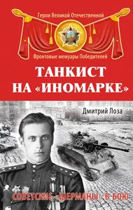 loza_tankistnainomarke2015