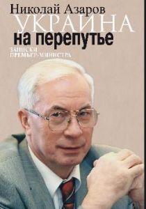 azarov_state404
