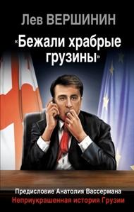 vershinin_gruziya