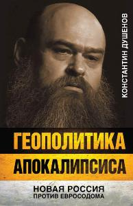dushenov_geopolitikapokalipsisa