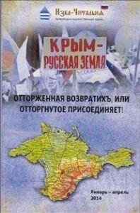 belov_krim