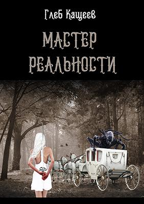 Мастер реальности, Глеб Кащеев