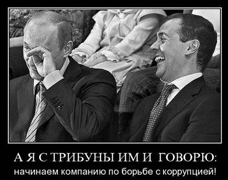 4997-demotivator_putin_medvedev
