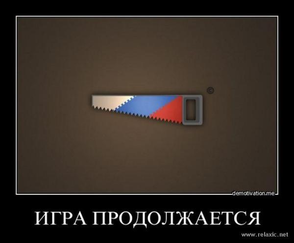 demotivator_1152