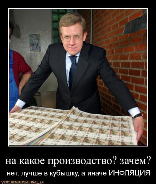 Петля Кудрина.