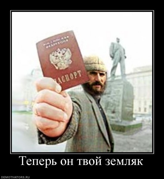 1308640797_poluchenie-rossijskogo-grazhdanstva