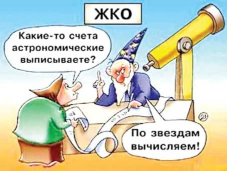 ЖКХ_платежи_карикатура