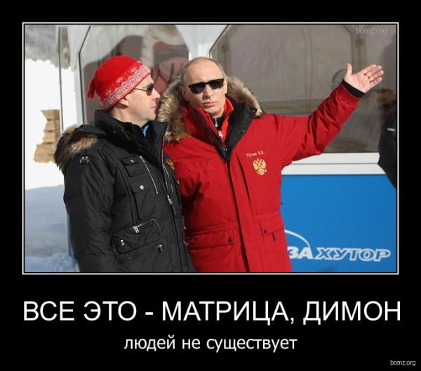 798083-2011.02.20-03.29.50-bomz.org-demotivator_vse_yeto_-_matrica_dimon_lyudeyi_ne_sushestvuet