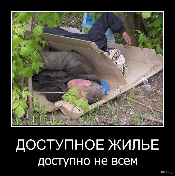 524823-2010.09.22-10.47.08-bomz.org-demotivator_dostupnoe_jile_dostupno_ne_vsem
