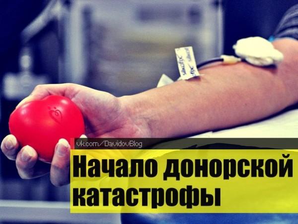 Зачем уничтожают донорство в России?