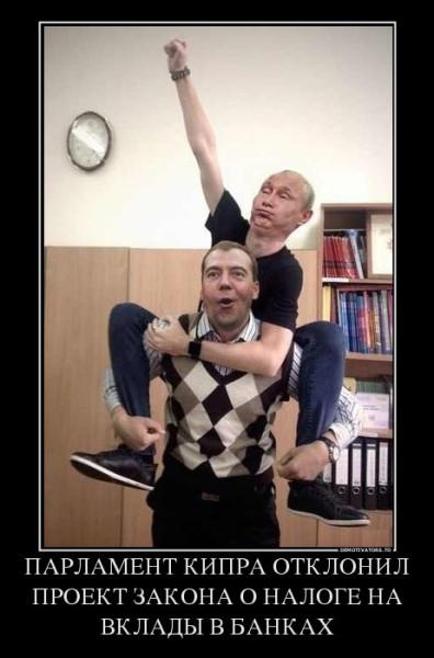 754211_parlament-kipra-otklonil-proekt-zakona-o-naloge-na-vkladyi-v-bankah_demotivators_ru