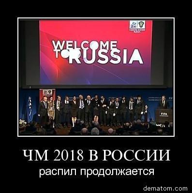 131012-chm_2018_v_rossii_raspil_prodoljaetsia