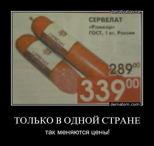 482236-toliko_v_odnoi_strane_tak_meniaiutsia_tseny