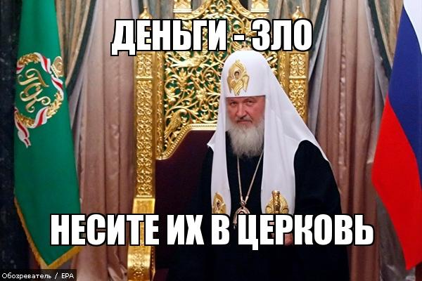 макросы-патриарх-кирилл-антирелигия-песочница-188477