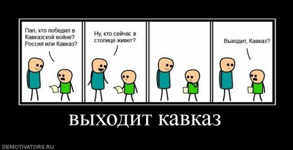 442867_vyihodit-kavkaz