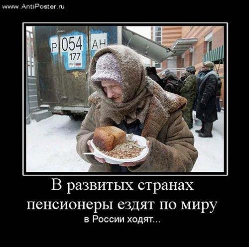 demotivator_antiposter_ru_v-razvityih-stranah-pensioneryi-ezdyat-po-miru