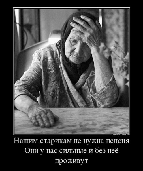 976135_nashim-starikam-ne-nuzhna-pensiya-oni-u-nas-silnyie-i-bez-neyo-prozhivut_demotivators_to
