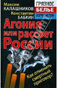 Агония или рассвет России?
