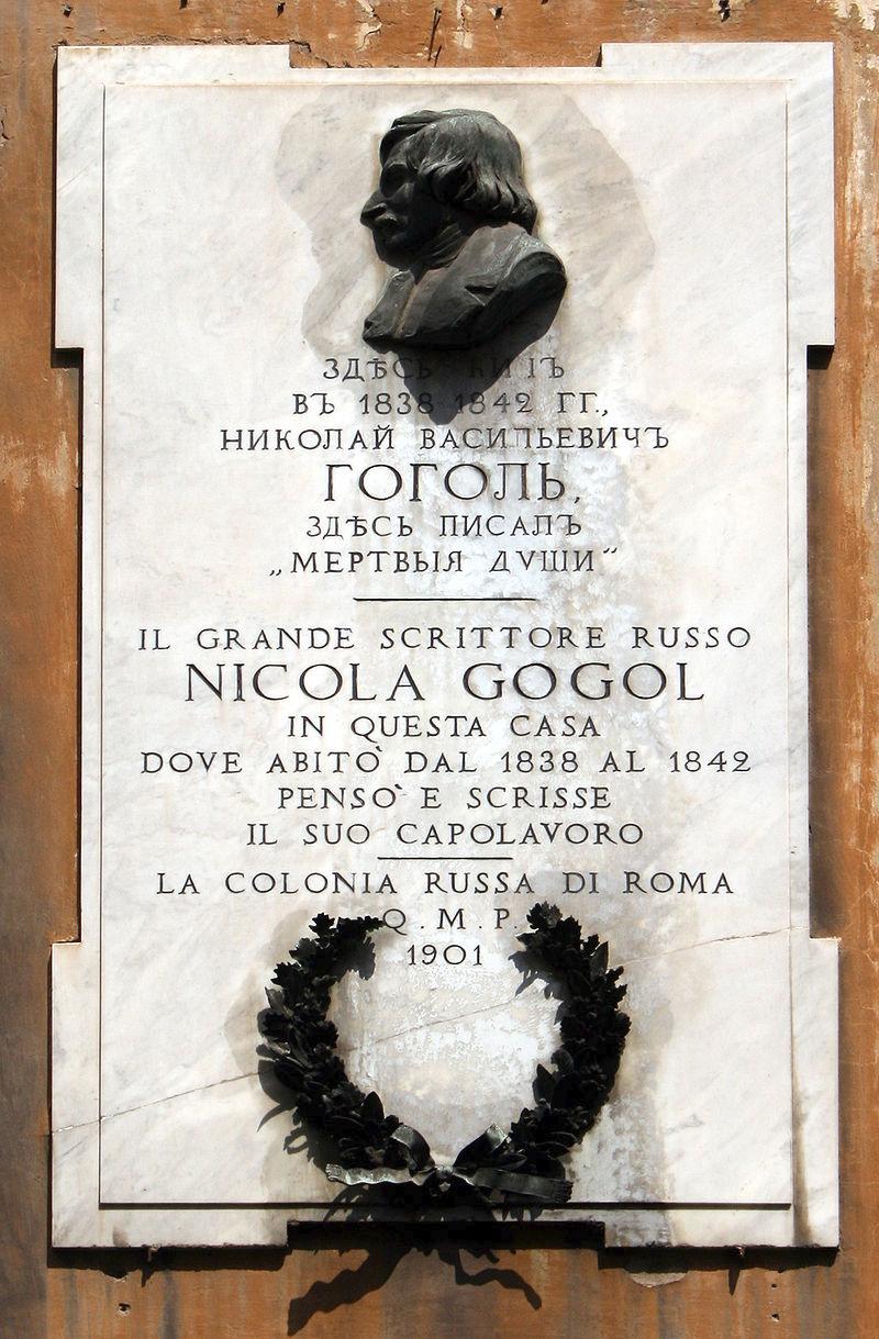 Мемориальная доска на доме Гоголя в Риме. Источник: wikimedia.org