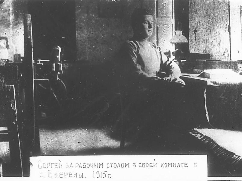 Сергей Лазо за рабочим столом в своей комнате, с. Езерены, Бессарабия, 1915 г. ГАПК, фотофонд, 0333