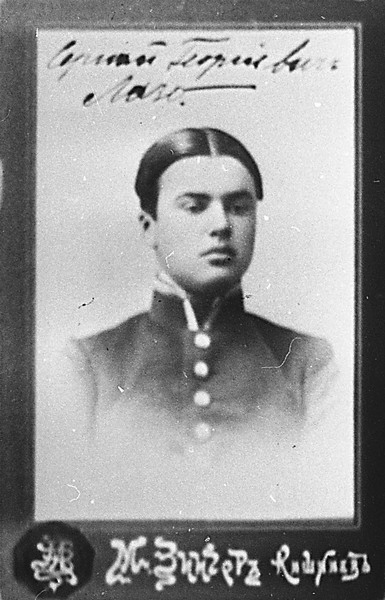 Сергей Лазо после окончания 8-го класса гимназии ГАПК, фотофонд, 01808