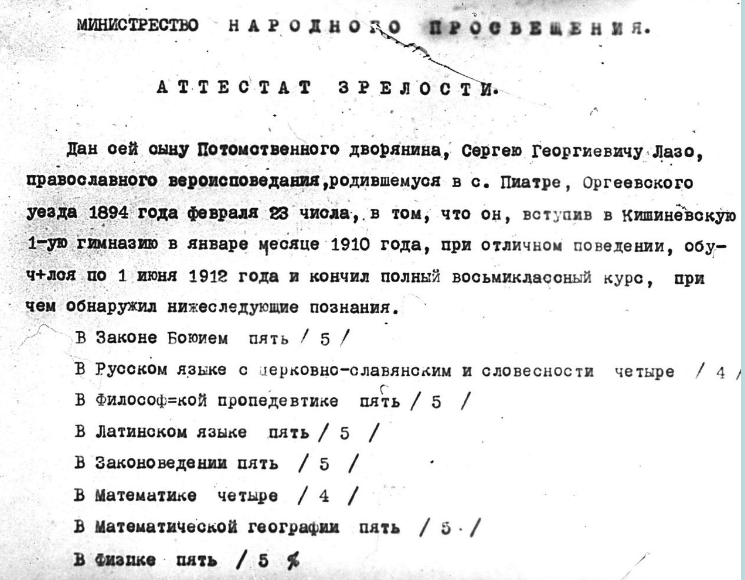 Фотокопия аттестата зрелости, выданного С. Лазо в связи с окончанием 1-й Кишиневской гимназии ГАПК. фотофонд, 0324