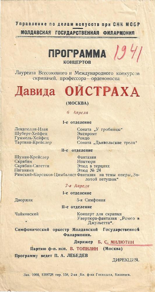 1941 / из семейного архива Изольды Милютиной