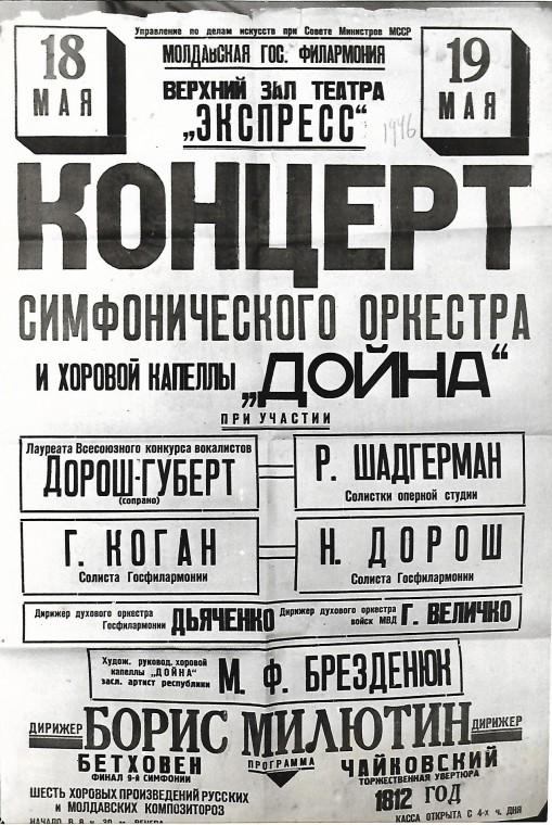 1946 / из семейного архива Изольды Милютиной