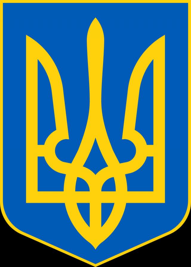 Малый герб Украины