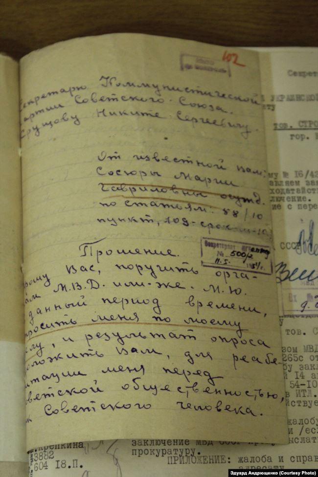 Письмо Никите Хрущеву