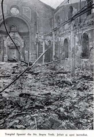 Сефардский храм в Бухаресте после разграбления и поджога  Википедия  site:wikichi.ru