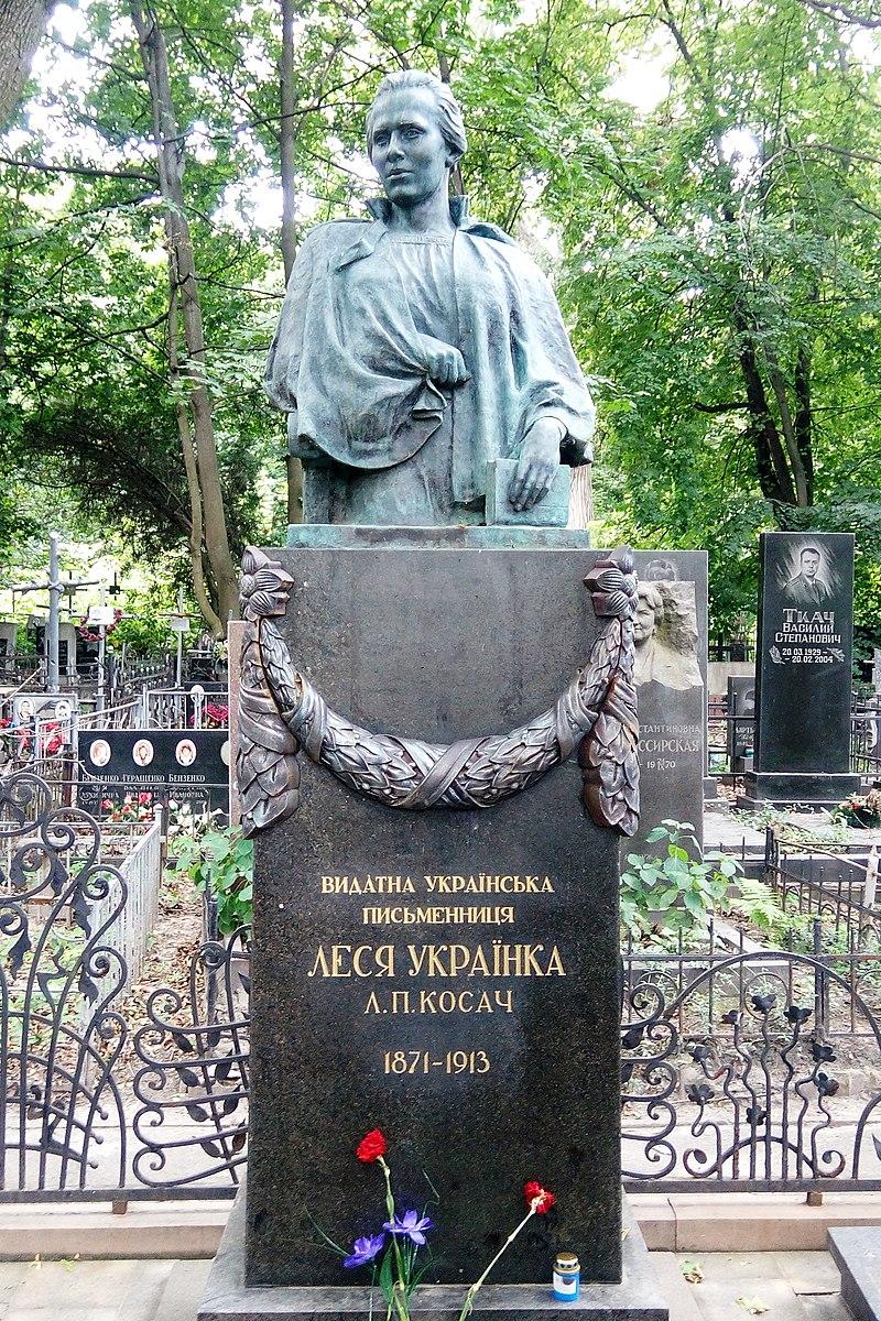 "Надгробие Леси Украинки на ""Старом"" Байковом кладбище"
