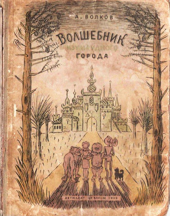 Обложка первого издания повести «Волшебник Изумрудного города», 1939 год.  Автор обложки: Николай Радлов