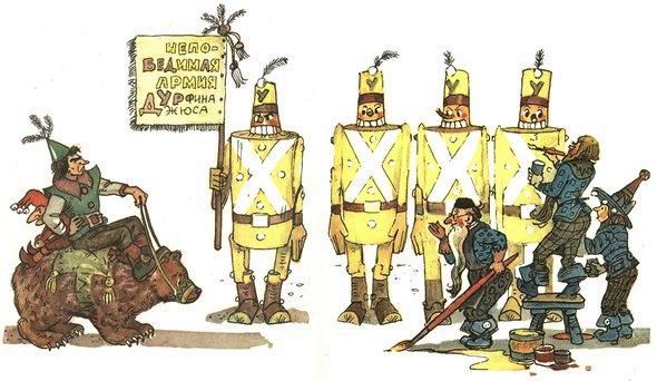 Иллюстрация Леонида Владимирского из книги «Урфин Джюс и его деревянные солдаты»