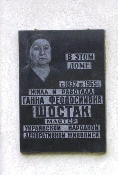 Памятная доска на доме №26, в котором жила и работала Ганна Феодосиевна Шостак в Черкизово
