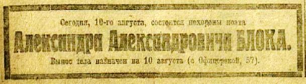 Объявление в «Красной газете»