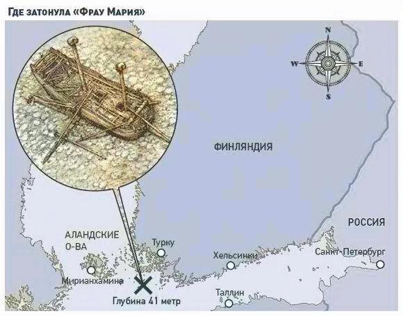 Место крушения судна «Фрау Мария» было обнаружено через 227 лет